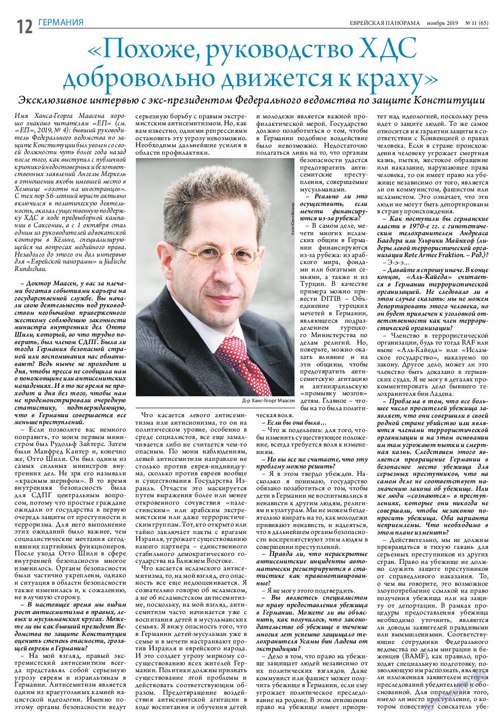 Еврейская панорама (газета). 2019 год, номер 11, стр. 12