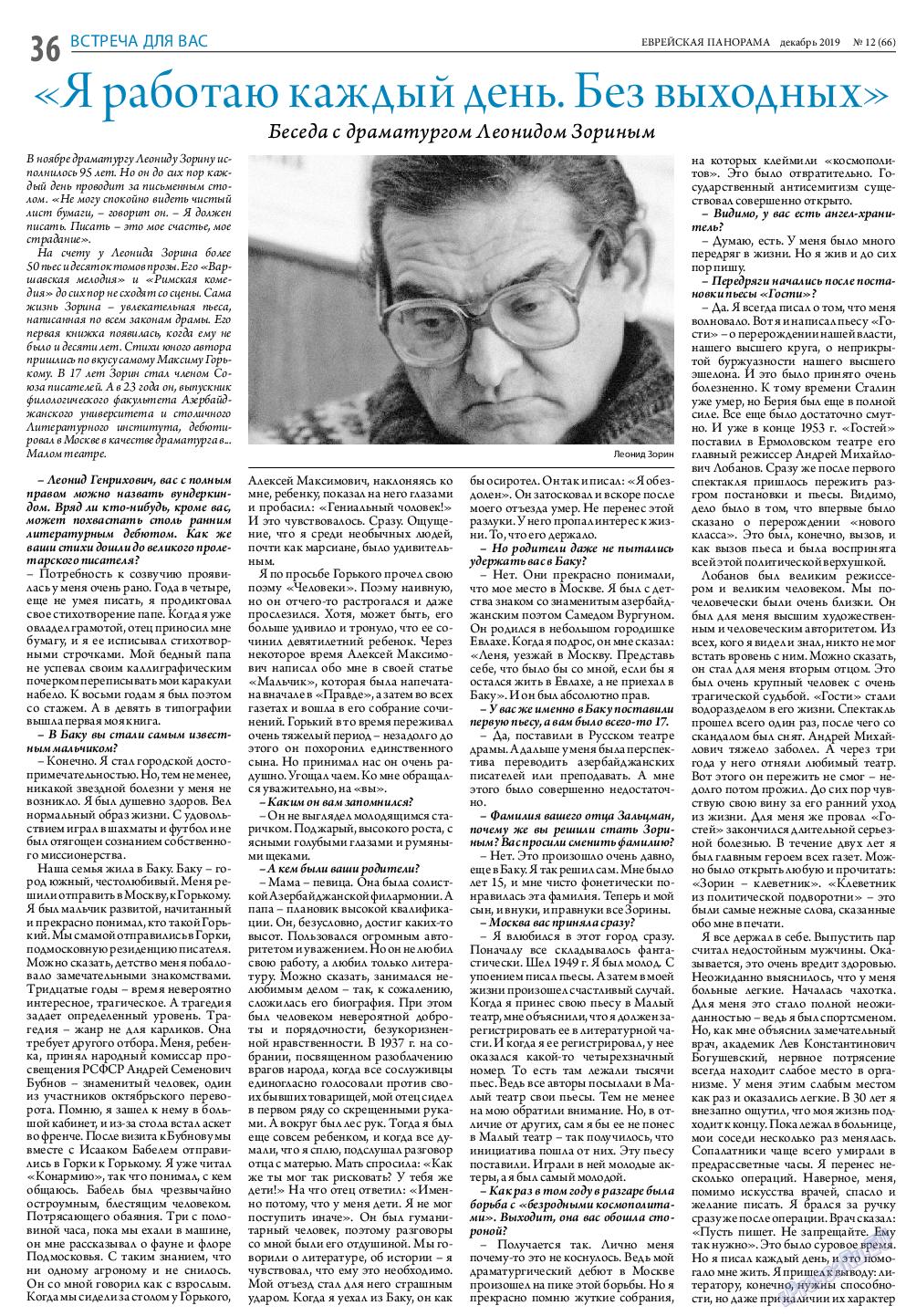 Еврейская панорама (газета). 2019 год, номер 12, стр. 36