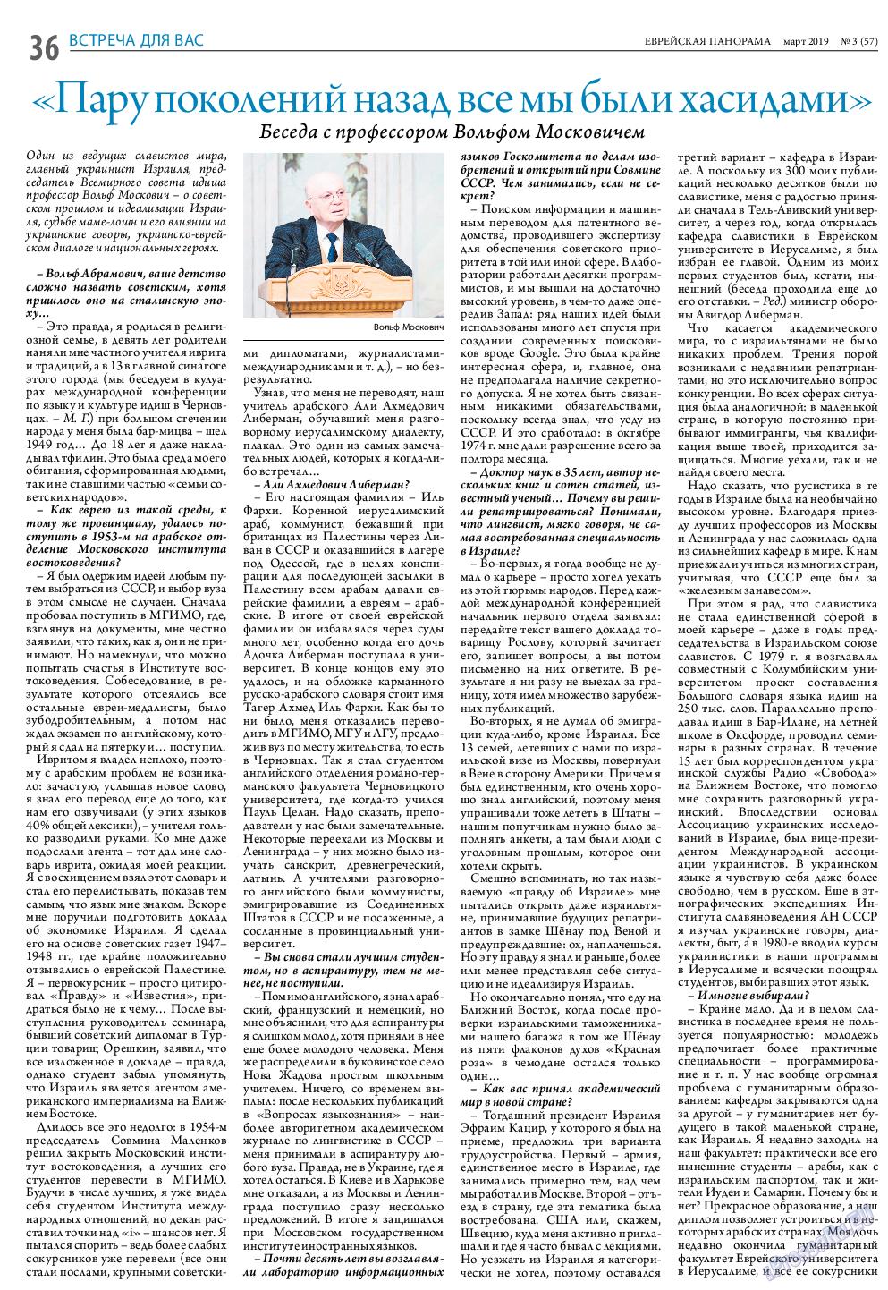 Еврейская панорама (газета). 2019 год, номер 3, стр. 36