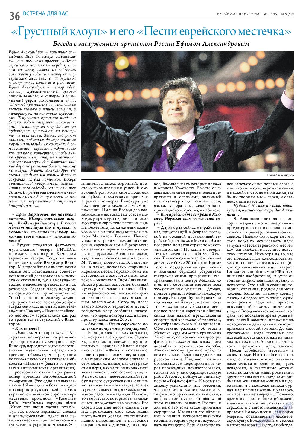 Еврейская панорама (газета). 2019 год, номер 5, стр. 36