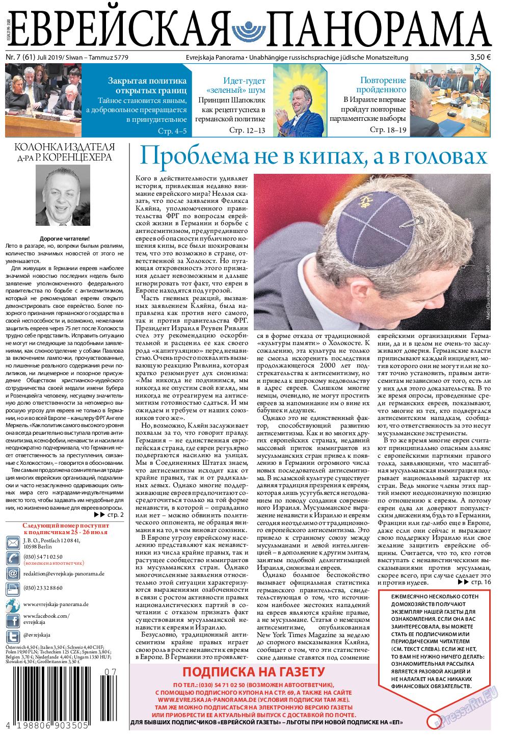 Еврейская панорама (газета). 2019 год, номер 7, стр. 1