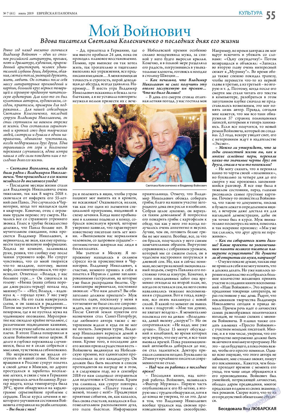 Еврейская панорама (газета). 2019 год, номер 7, стр. 55