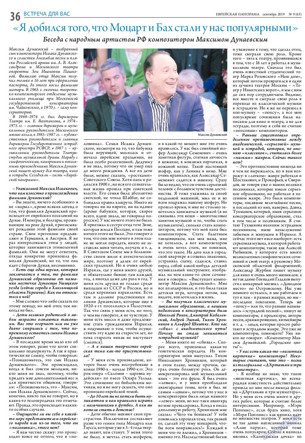 Еврейская панорама (газета). 2019 год, номер 9, стр. 36