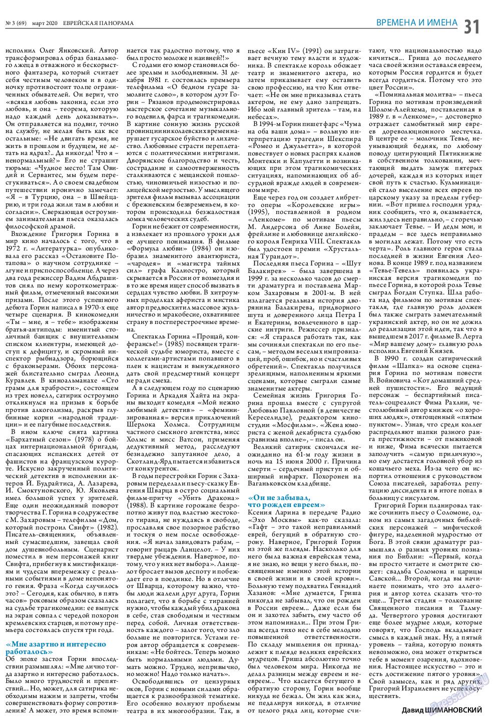 Еврейская панорама (газета). 2020 год, номер 3, стр. 31