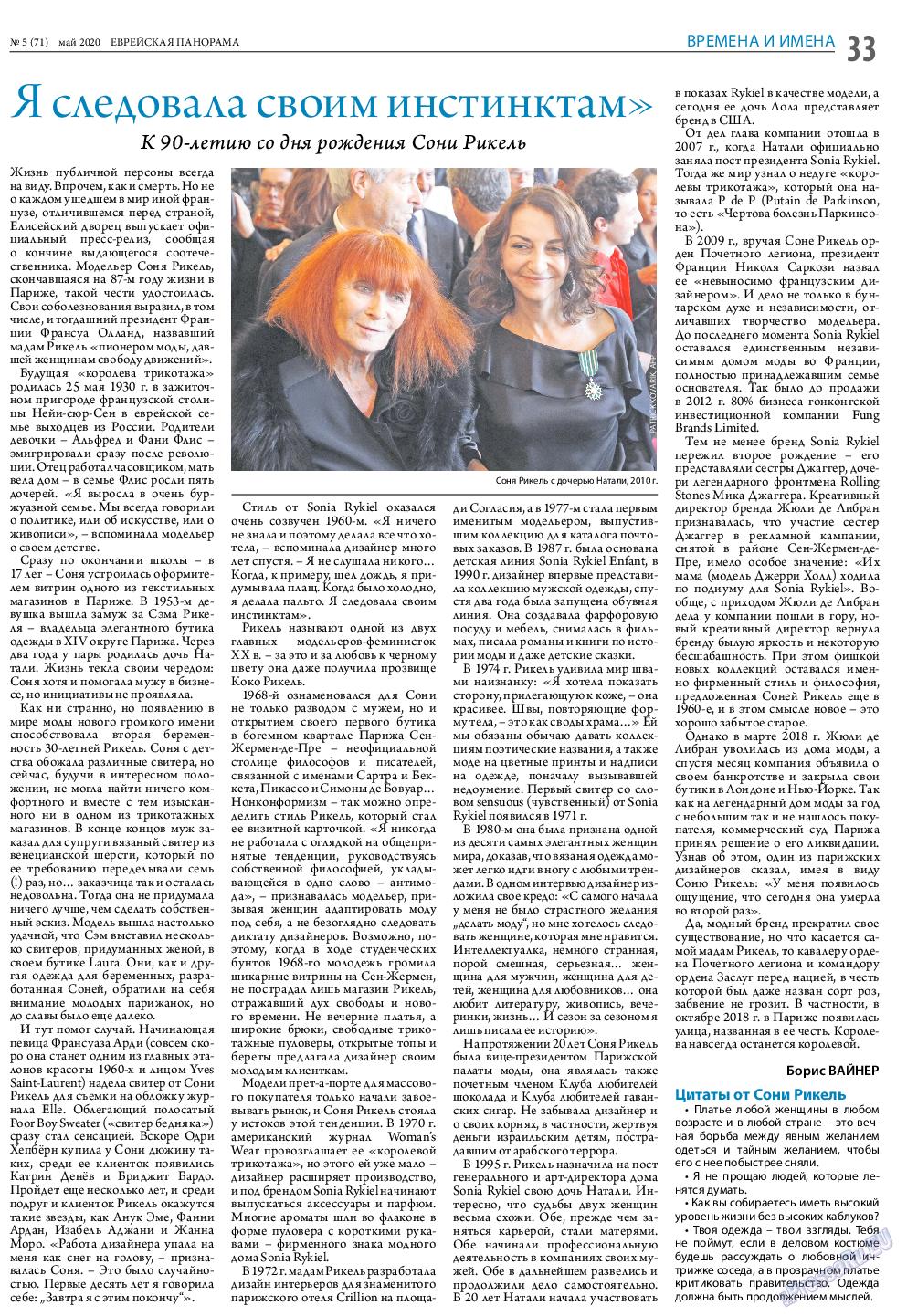 Еврейская панорама (газета). 2020 год, номер 5, стр. 33