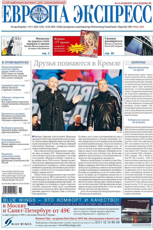 Европа экспресс (газета). 2008 год, номер 11, стр. 1