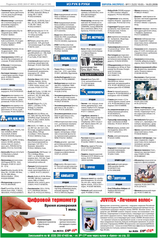Европа экспресс (газета). 2008 год, номер 11, стр. 21