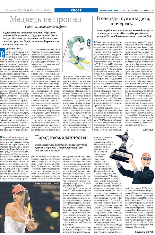 Европа экспресс (газета). 2008 год, номер 11, стр. 24