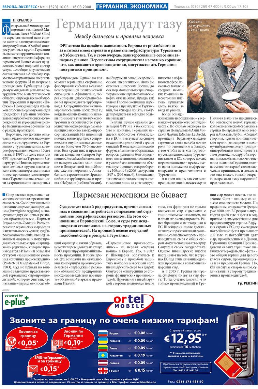 Европа экспресс (газета). 2008 год, номер 11, стр. 3