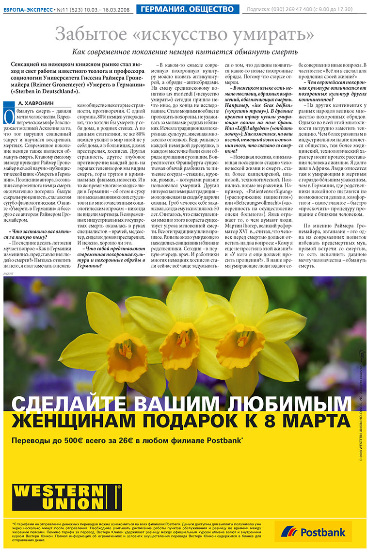 Европа экспресс (газета). 2008 год, номер 11, стр. 4