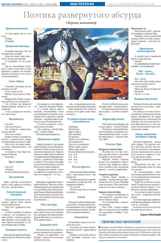 Европа экспресс (газета). 2008 год, номер 11, стр. 9