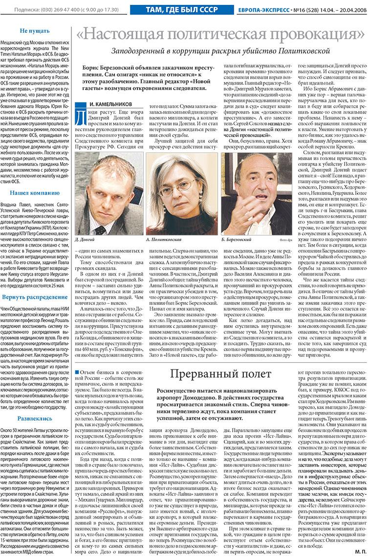 Европа экспресс (газета). 2008 год, номер 16, стр. 10