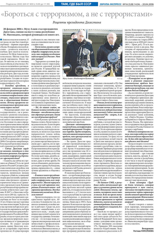 Европа экспресс (газета). 2008 год, номер 16, стр. 12