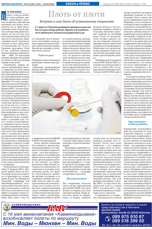 Европа экспресс (газета). 2008 год, номер 16, стр. 13