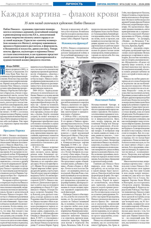 Европа экспресс (газета). 2008 год, номер 16, стр. 16