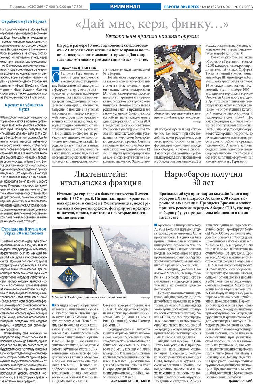 Европа экспресс (газета). 2008 год, номер 16, стр. 19