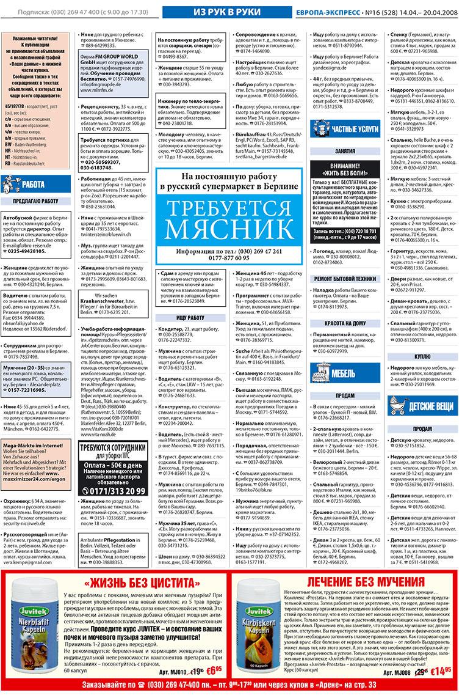 Европа экспресс (газета). 2008 год, номер 16, стр. 21