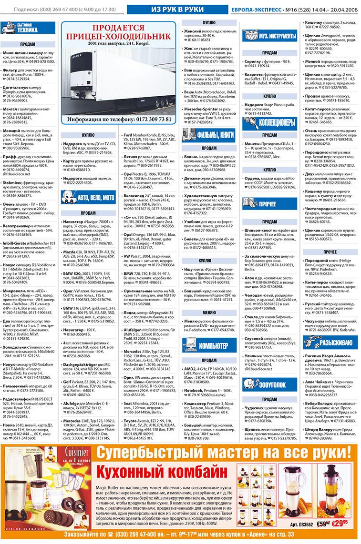 Европа экспресс (газета). 2008 год, номер 16, стр. 22