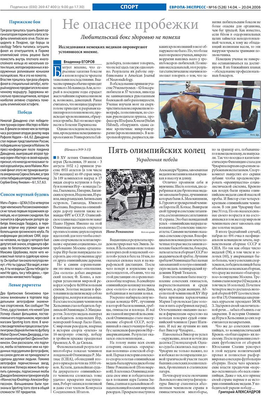 Европа экспресс (газета). 2008 год, номер 16, стр. 23