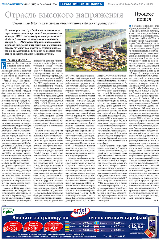 Европа экспресс (газета). 2008 год, номер 16, стр. 3