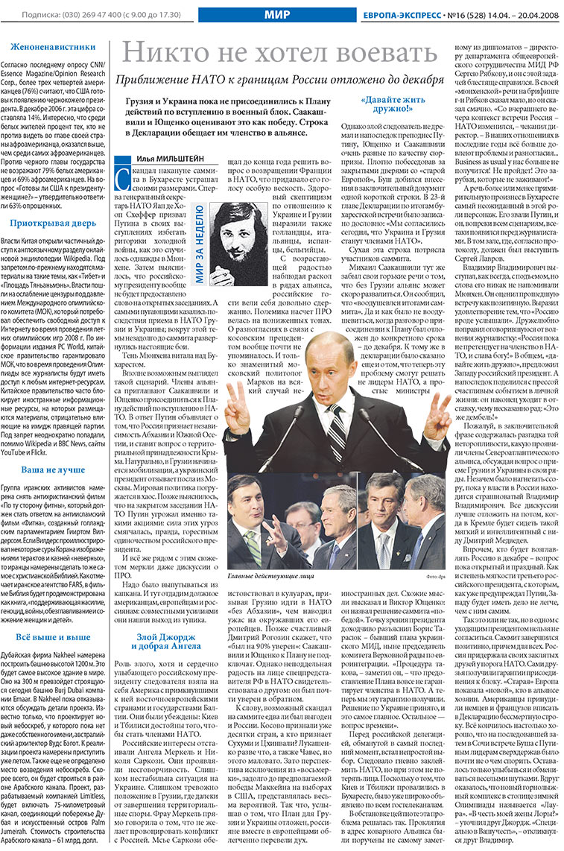 Европа экспресс (газета). 2008 год, номер 16, стр. 8