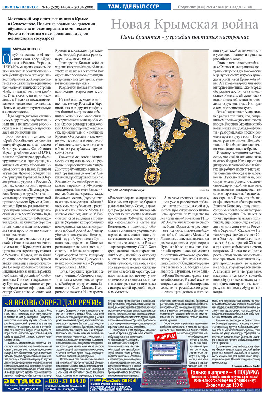 Европа экспресс (газета). 2008 год, номер 16, стр. 9