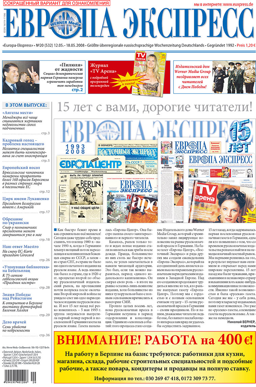 Европа экспресс (газета). 2008 год, номер 20, стр. 1
