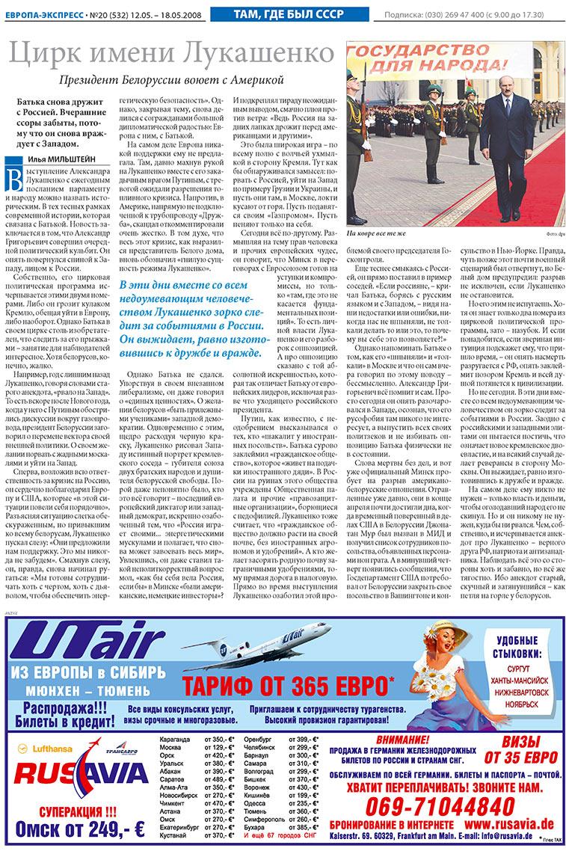 Европа экспресс (газета). 2008 год, номер 20, стр. 10