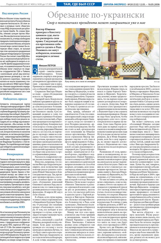 Европа экспресс (газета). 2008 год, номер 20, стр. 11