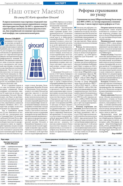 Европа экспресс (газета). 2008 год, номер 20, стр. 16