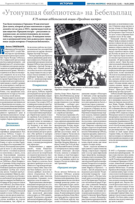 Европа экспресс (газета). 2008 год, номер 20, стр. 18