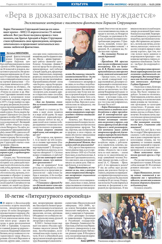 Европа экспресс (газета). 2008 год, номер 20, стр. 20