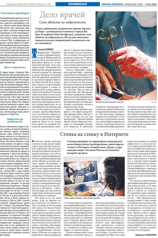 Европа экспресс (газета). 2008 год, номер 20, стр. 22