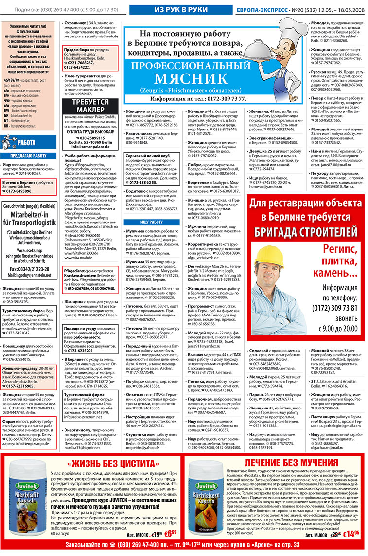 Европа экспресс (газета). 2008 год, номер 20, стр. 23