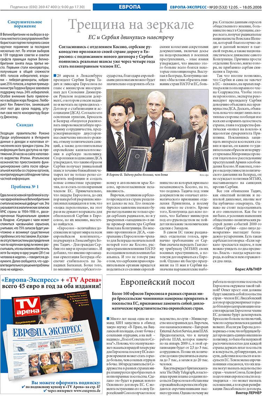 Европа экспресс (газета). 2008 год, номер 20, стр. 8