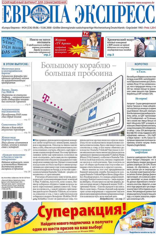 Европа экспресс (газета). 2008 год, номер 24, стр. 1