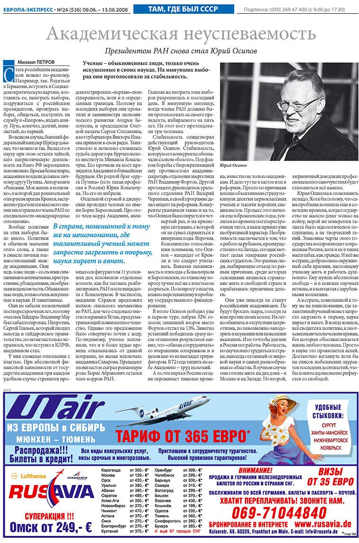 Европа экспресс (газета). 2008 год, номер 24, стр. 11