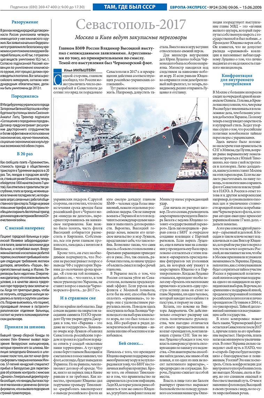 Европа экспресс (газета). 2008 год, номер 24, стр. 12