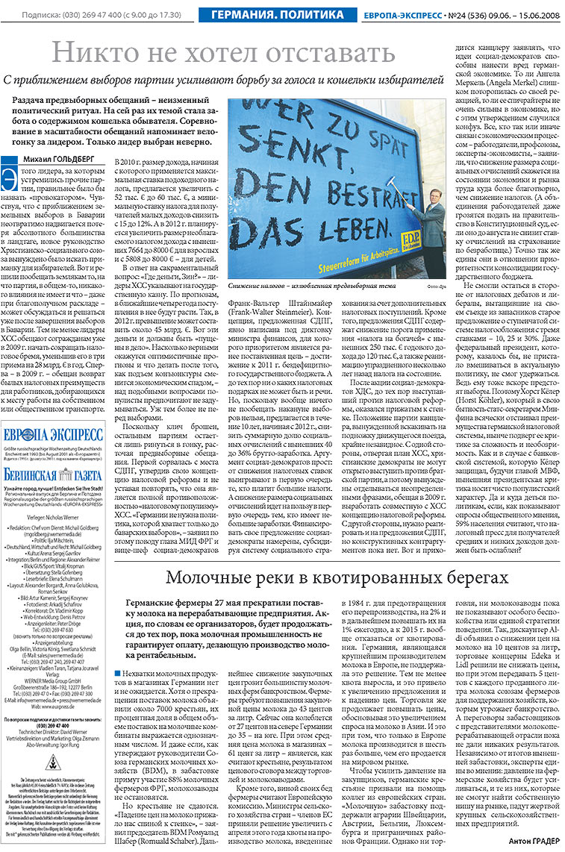 Европа экспресс (газета). 2008 год, номер 24, стр. 2