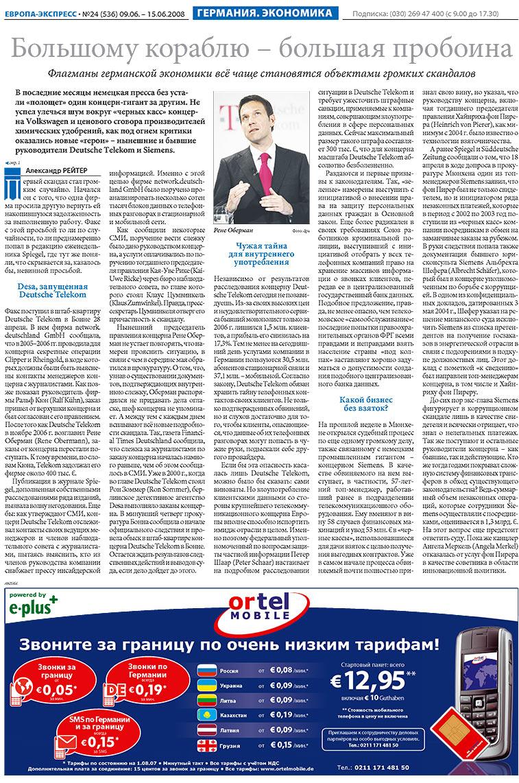Европа экспресс (газета). 2008 год, номер 24, стр. 3