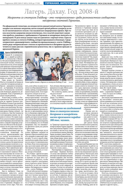 Европа экспресс (газета). 2008 год, номер 24, стр. 6