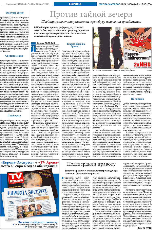 Европа экспресс (газета). 2008 год, номер 24, стр. 9