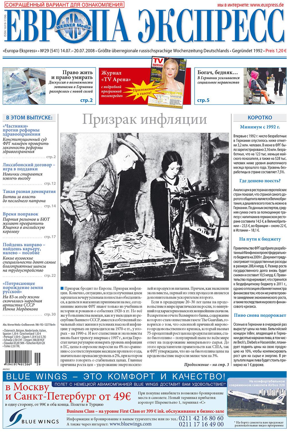 Европа экспресс (газета). 2008 год, номер 29, стр. 1