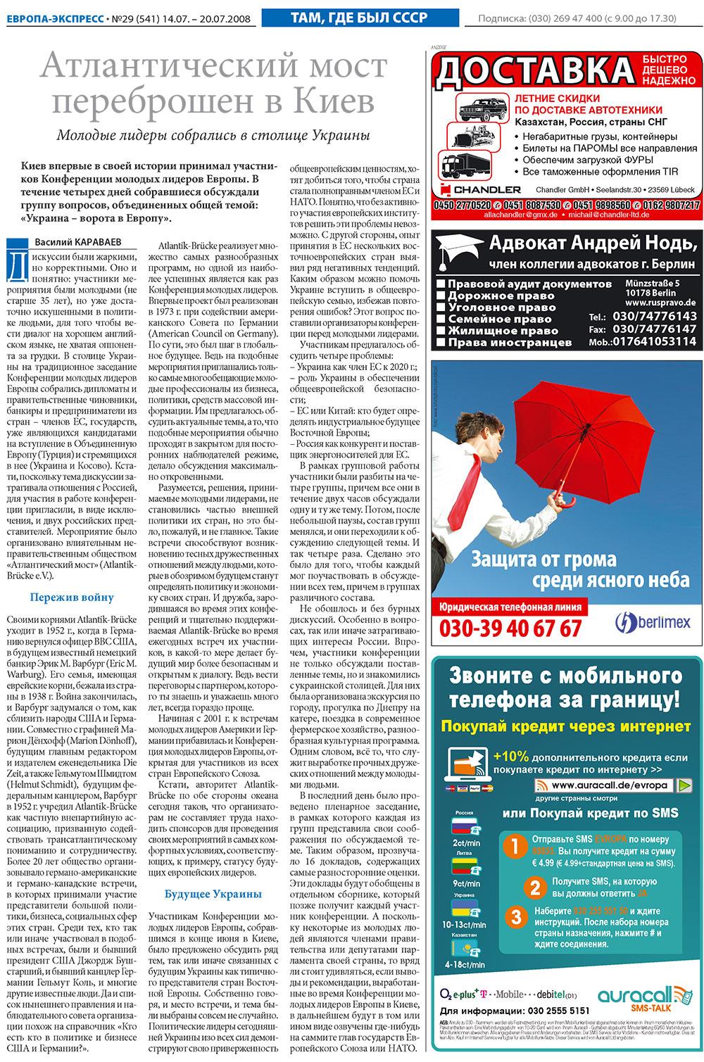 Европа экспресс (газета). 2008 год, номер 29, стр. 13