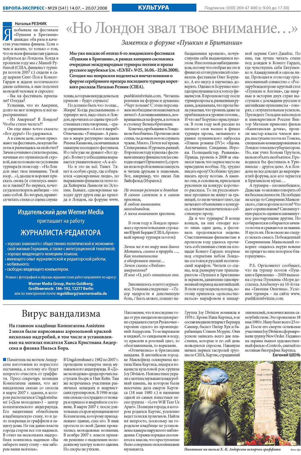 Европа экспресс (газета). 2008 год, номер 29, стр. 18