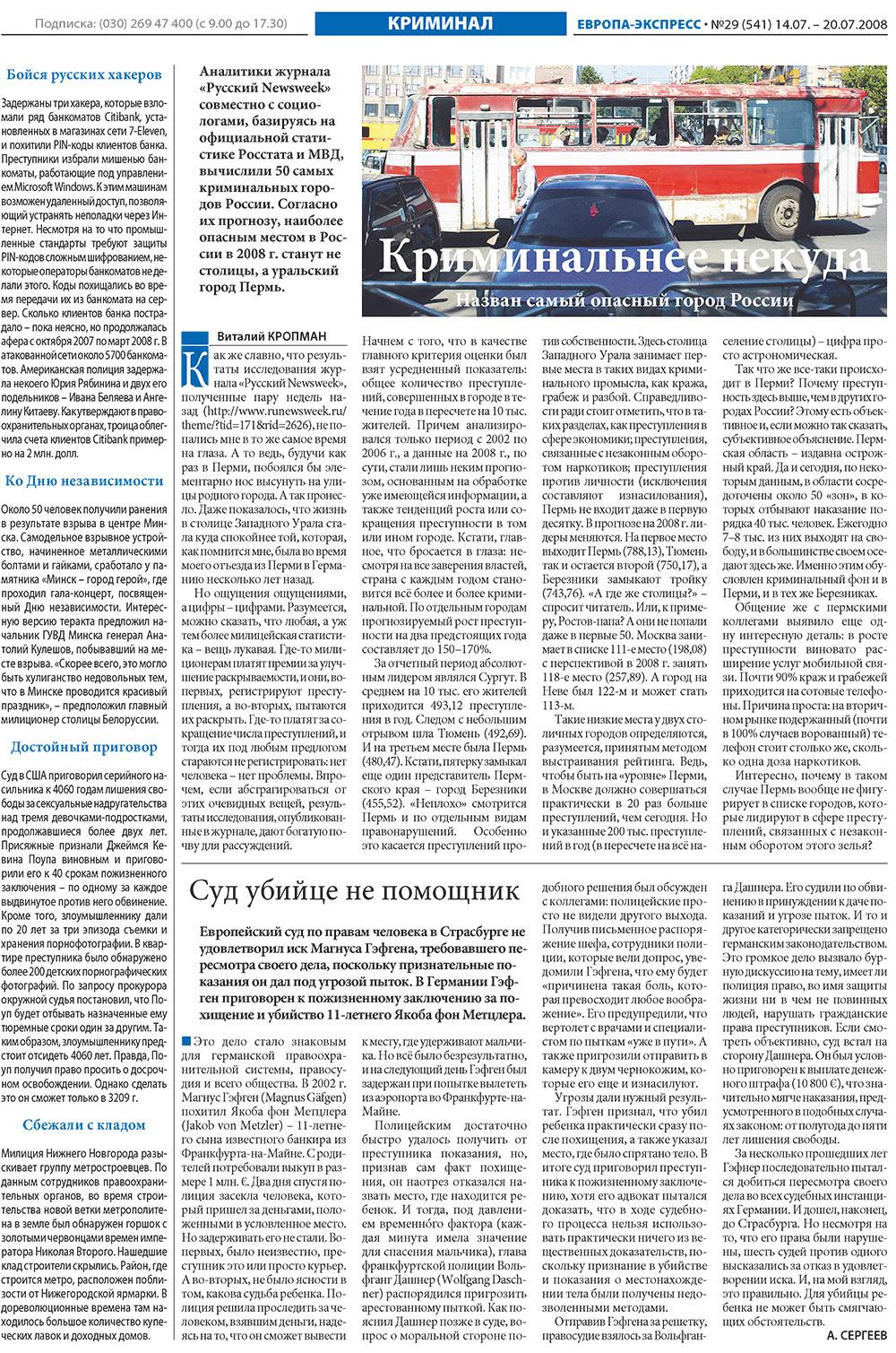 Европа экспресс (газета). 2008 год, номер 29, стр. 19