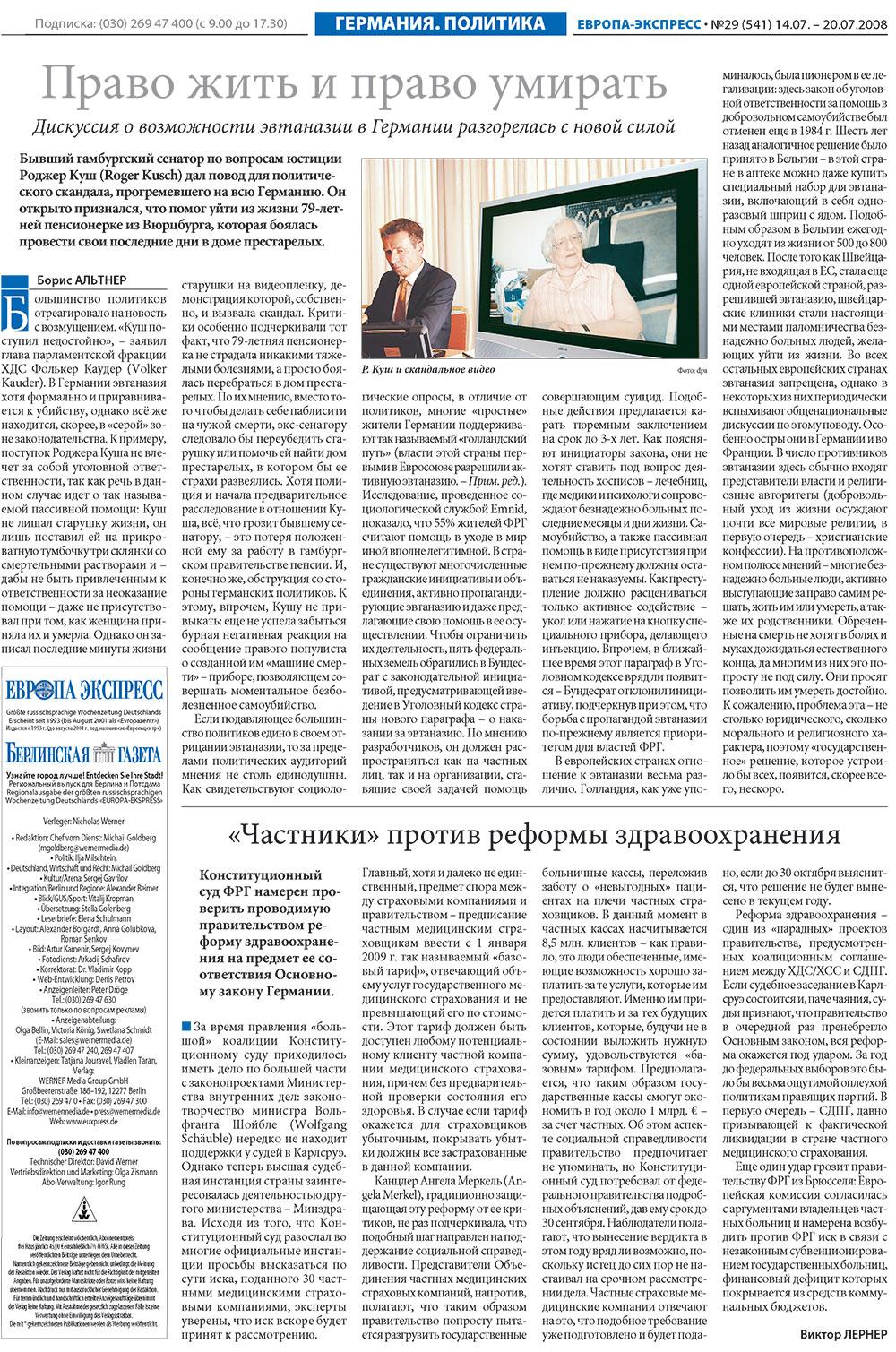Европа экспресс (газета). 2008 год, номер 29, стр. 2