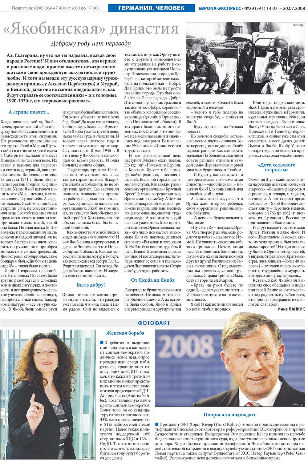 Европа экспресс (газета). 2008 год, номер 29, стр. 4