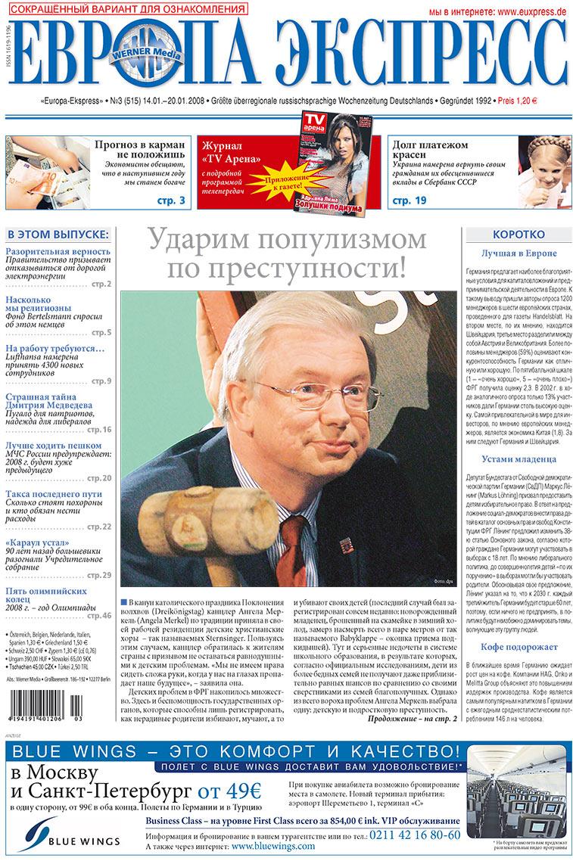 Европа экспресс (газета). 2008 год, номер 3, стр. 1