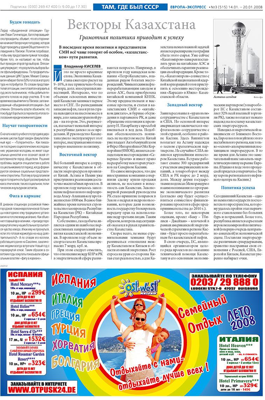 Европа экспресс (газета). 2008 год, номер 3, стр. 12